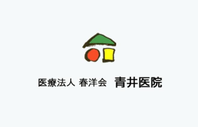 医療法人 春洋会 青井医院