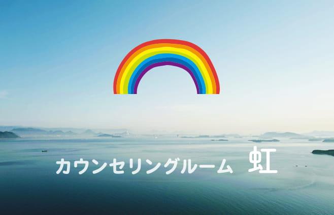カウンセリングルーム 「虹」