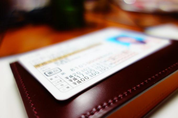 皮財負の上に置かれた免許証