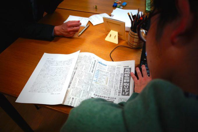 新聞を見る研修生