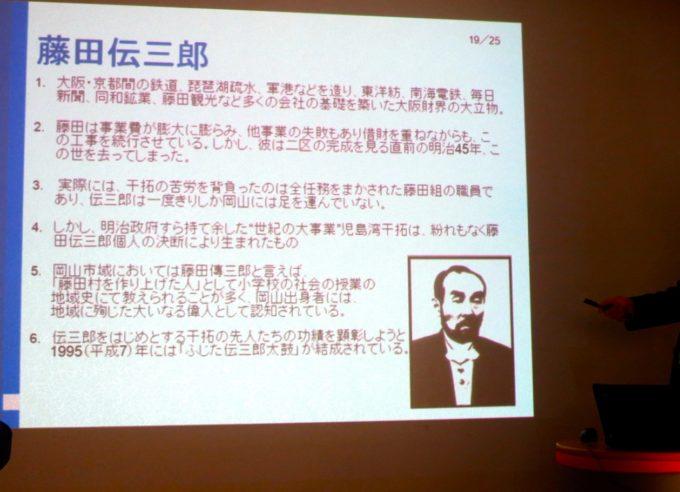プロジェクターに投影された藤田伝三郎の紹介