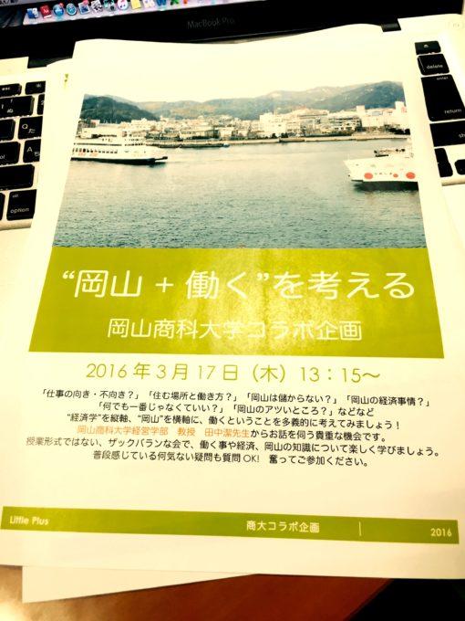 岡山働くを考えるイベントのチラシ