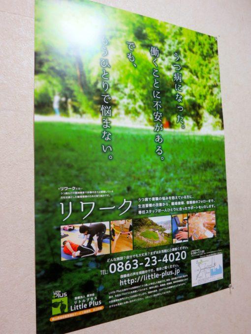 壁に貼られたリトルプラスポスター
