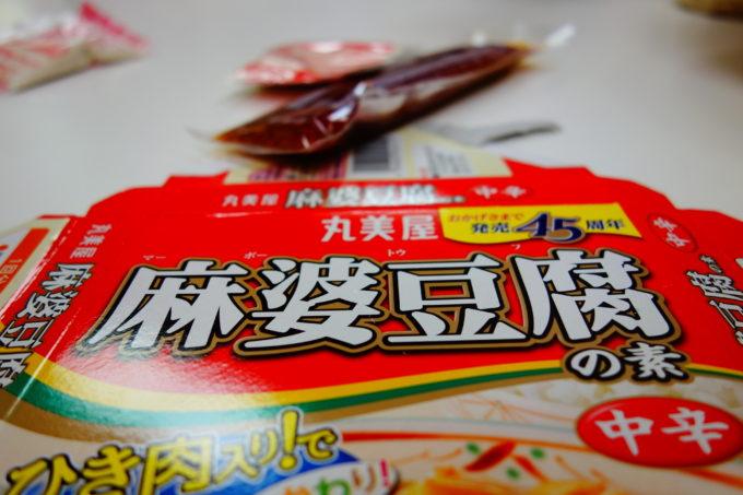 麻婆豆腐のパッケージ