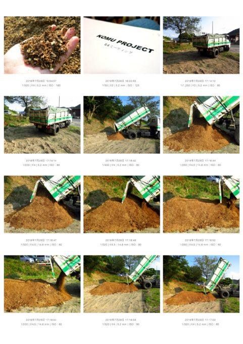 大きなダンプカーから堆肥がおろされる様子