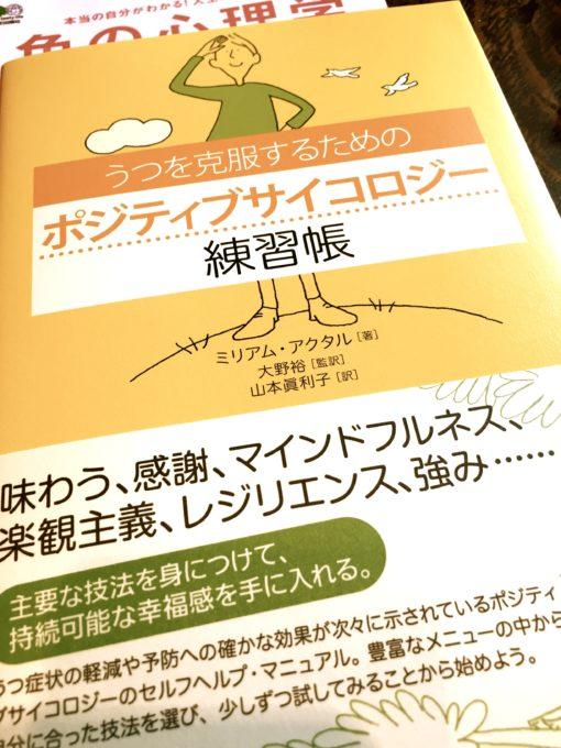 ポジティブサイコロジー練習帳という名の本