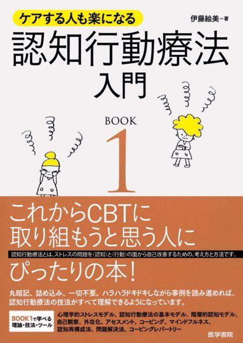 認知行動療法入門と書かれた書籍