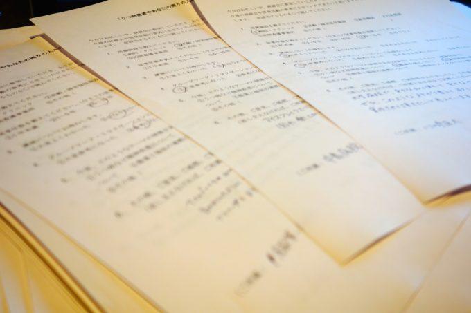 講演会後のアンケート用紙