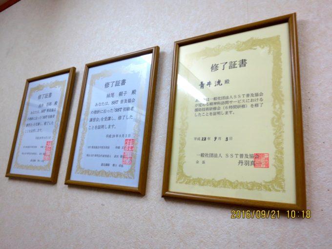 壁にかけられた各種修了証書