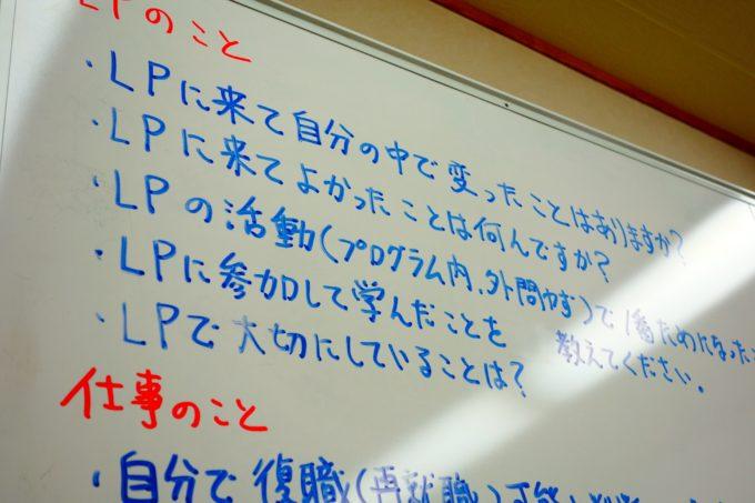 ホワイトボードに書かれた講座の内容