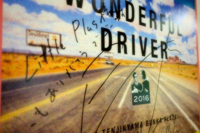 感謝のメッセージが書かれたポスター