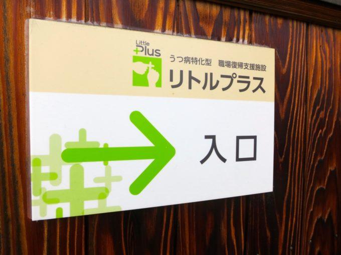 入口の案内看板