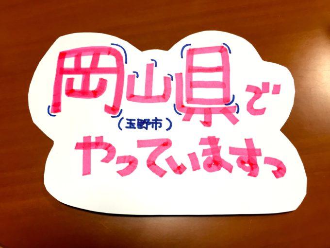 岡山県でやっていますと書かれた用紙