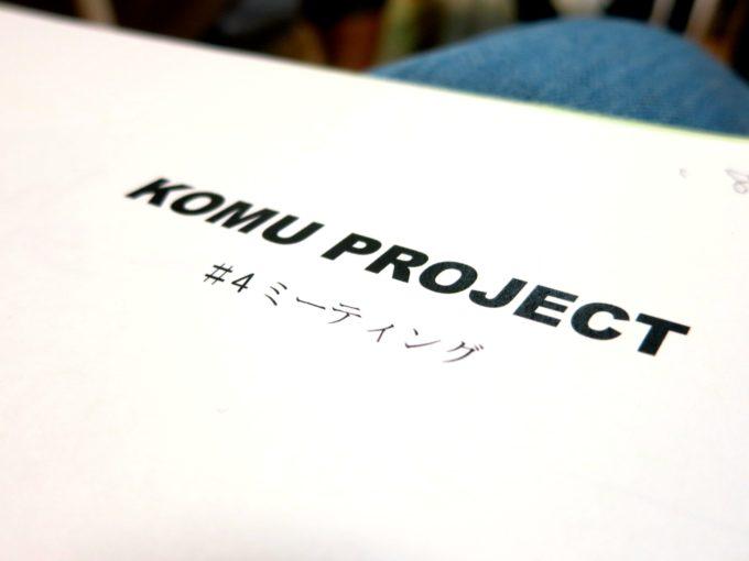 コムプロジェクトと書かれた資料