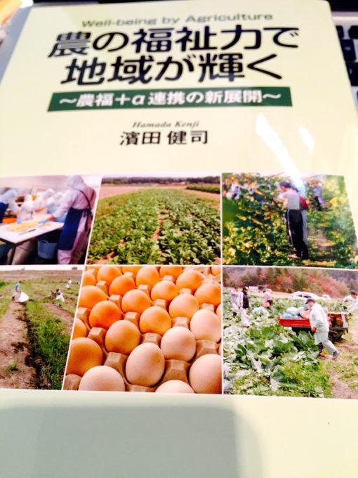 最新 農福連携の書籍