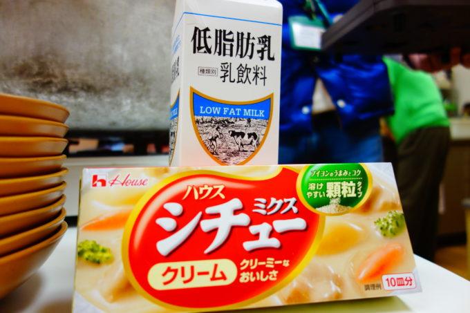 シチューと牛乳