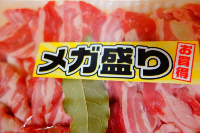メガ盛りのお肉