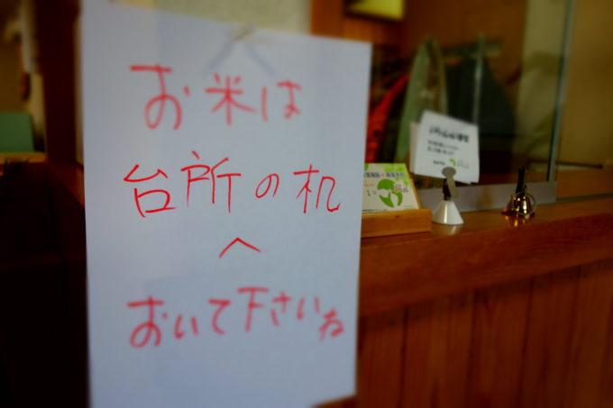 お米に関する張り紙