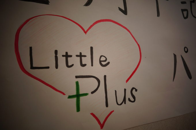 I Love Little Plus!!!
