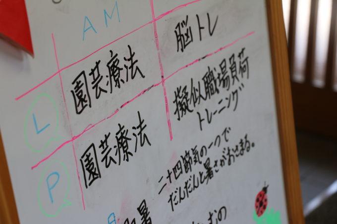 プログラムが書かれた看板