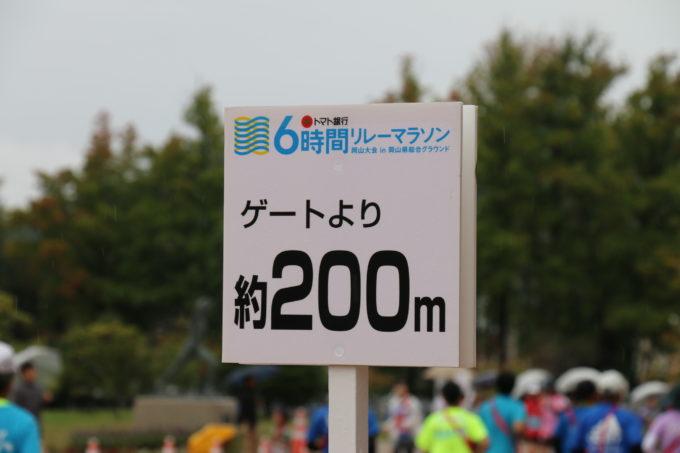 200mの看板
