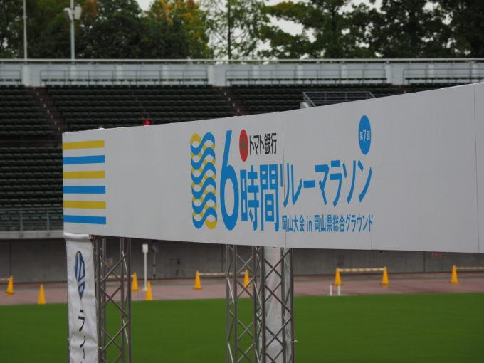 リレーマラソンの看板