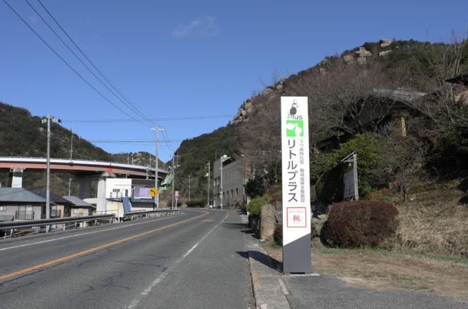 リトルプラス前の道路と立て看板