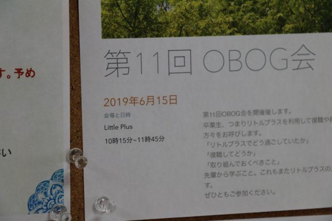 第11回OBOG会